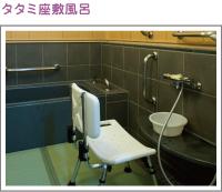 タタミ座敷風呂