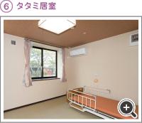 タタミ居室