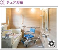 チェア浴室