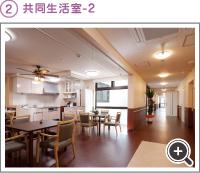 共同生活室-2 イメージ