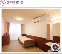 2F居室-2 イメージ