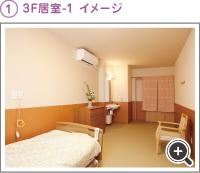3F居室-1 イメージ