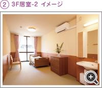 3F居室-2 イメージ